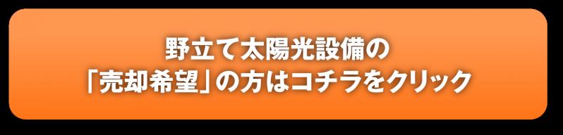 btn_baikyaku